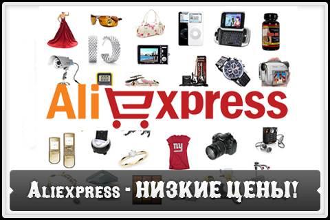 Магазин-алиэкспресс-Сайт-алиэкспресс-Отзывы-алиэкспресс-1