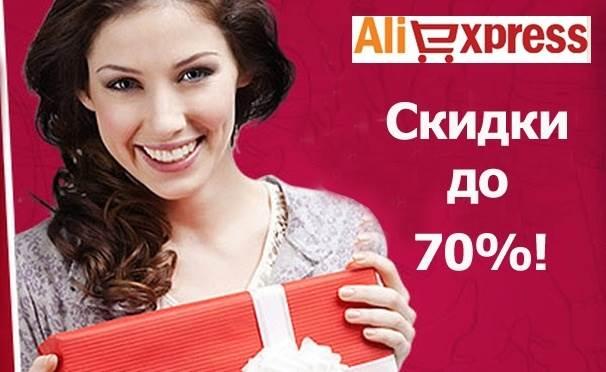 Магазин-алиэкспресс-Сайт-алиэкспресс-Отзывы-алиэкспресс-2