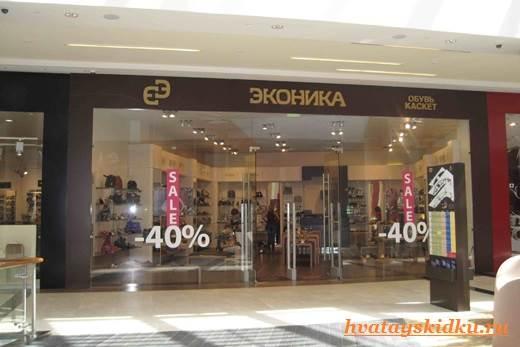 Эконика-обувь-2