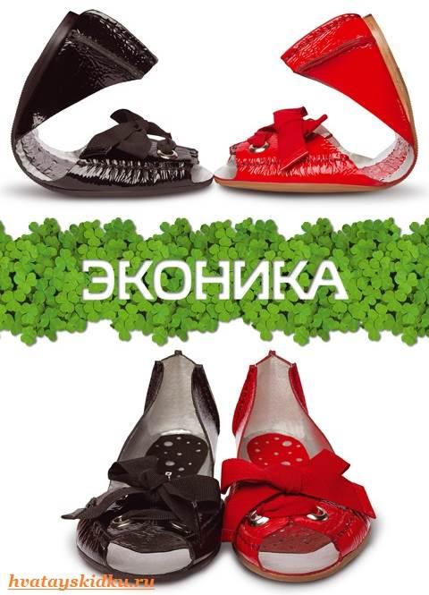 Эконика-обувь-4