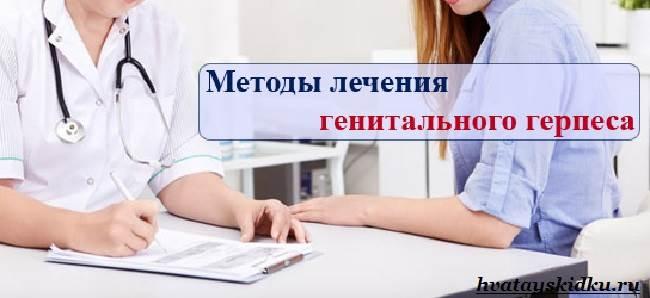 Генитальный-герпес-Лечение-генитального-герпеса-4