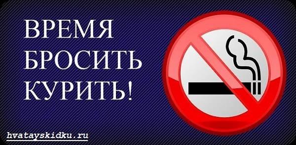 Как-бросить-курить-2