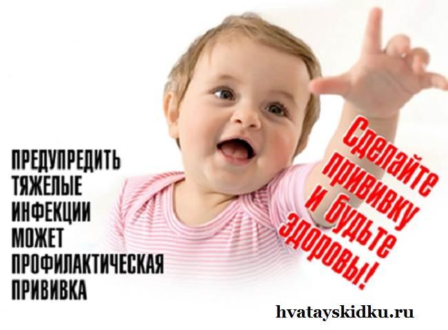 Профилактические-прививки-4